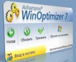 Для ПК оптимизатор системы Ashampoo WinOptimizer